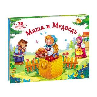 Книжка-панорамка Любимые сказки Маша и медведь