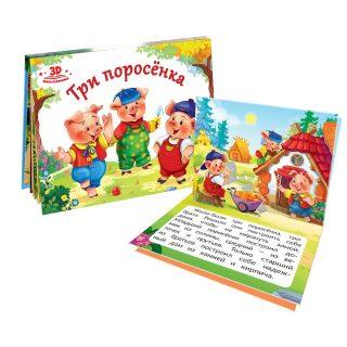 Книжка-панорамка Любимые сказки Три поросенка