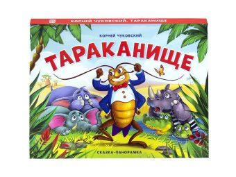 Книжка-панорамка Чуковский Тараканище