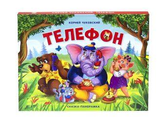 Книжка-панорамка Чуковский Телефон