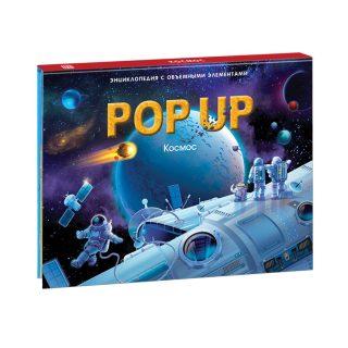 Книжка-панорамка Энциклопедия Космос POP UP