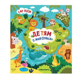 Книжка-папка с карточками и вкладышами ЛЭПБУК  Животные