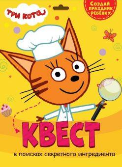 НИ Квест Три Кота в поисках секретного ингредиента