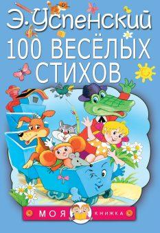 Книжка 100 веселых стихов