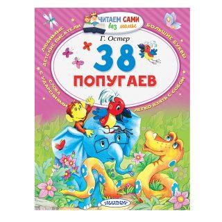 Книжка 38 попугаев