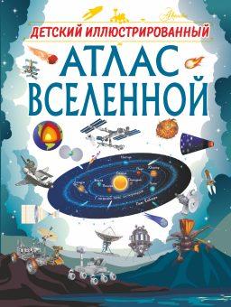 Книжка Детский иллюстрированный атлас Вселенной