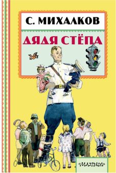 Книжка Дядя Стёпа