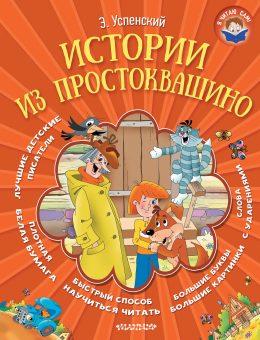 Книжка Истории из Простоквашино