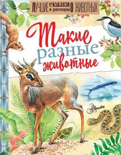 Книжка Лучшие Сказки (о животных)Такие разные животные