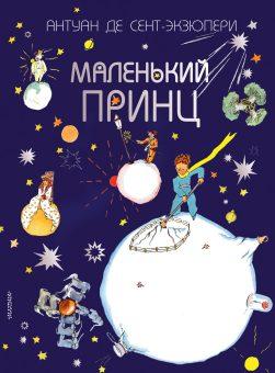 Книжка Лучшие Сказки Мира Сент-Экзюпери Маленький принц
