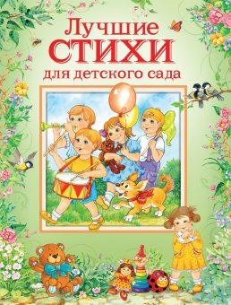 Книжка Лучшие стихи для детского сада