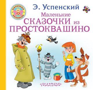 Книжка Маленькие сказочки из Простоквашино