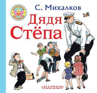 Книжка Михалков Дядя Степа Малышам и малышкам