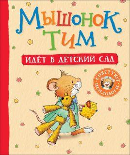 Книжка Мышонок Тим идет в детский сад