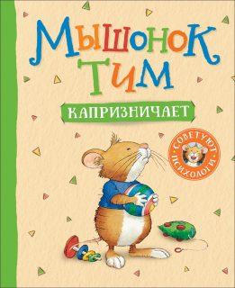 Книжка Мышонок Тим капризничает