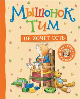 Книжка Мышонок Тим не хочет есть