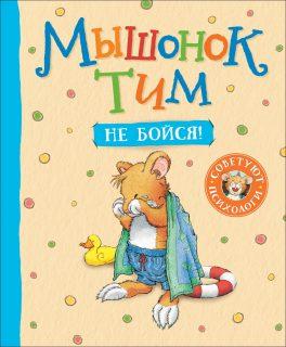 Книжка Мышонок Тим, не бойся!