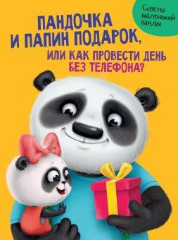 Книжка Пандочка и Папин подарок, или как провести день без телефона