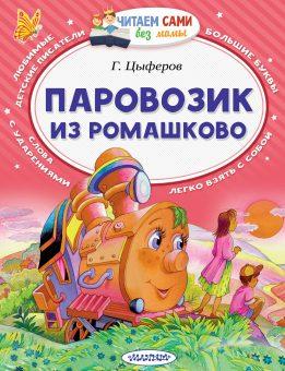 Книжка Паровозик из Ромашково