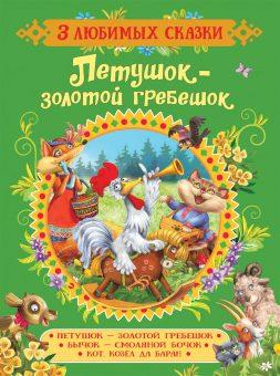 Книжка Петушок-золотой гребешок (3 любимых сказки)