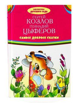 Книжка Самые добрые сказки  С.Козлов и Г.Цыферов
