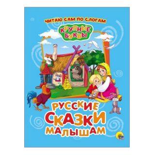 Книжка Сказки малышам