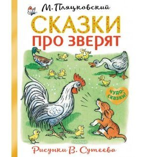 Книжка Сказки про зверят