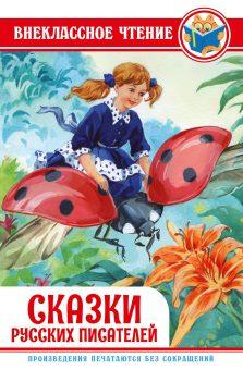 Книжка Сказки русских писателей