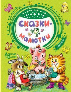 Книжка Сказки-малютки