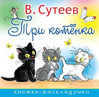Книжка Три котенка