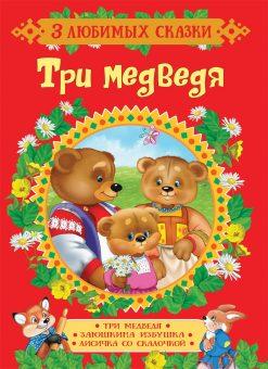 Книжка Три медведя (3 любимых сказки)