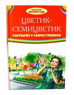 Книжка Цветик-семицветик Рассказы о самом главном