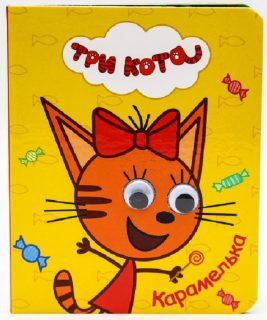 Книжка Глазки Карамелька Три кота