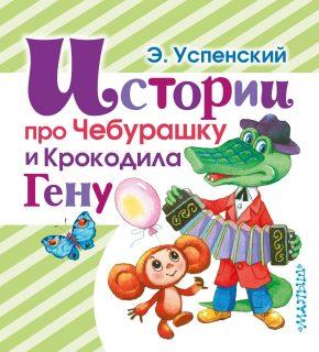 Книжка Истории про Чебурашку и Крокодила Гену