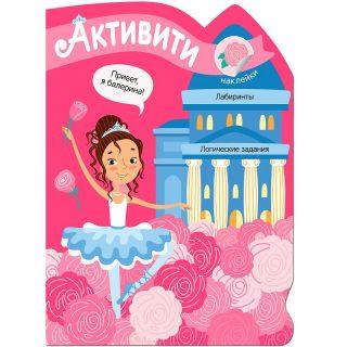 Книжка с наклейками Активити для девочек. Балерина