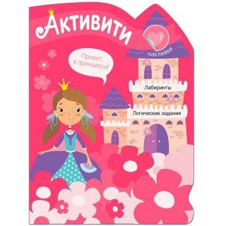 Книжка с наклейками Активити для девочек. Принцесса