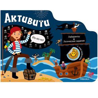 Книжка с наклейками Активити для мальчиков. Пираты