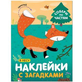 Книжка Наклейки с загадками. В лесу