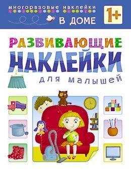 Книжка Развивающие наклейки для малышей В доме