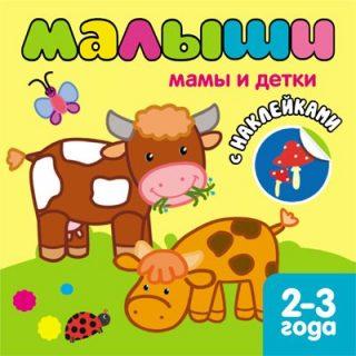 Книжка с наклейками для самых маленьких Мамы и детки