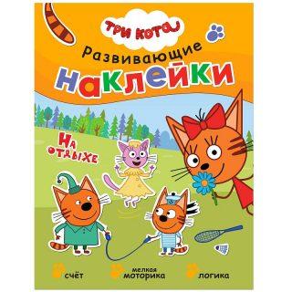 Книжка Три кота. Развивающие наклейки. На отдыхе