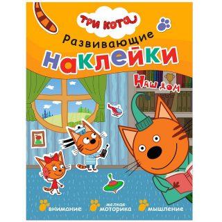 Книжка Три кота. Развивающие наклейки. Наш дом