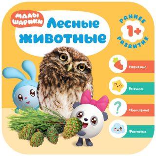 Книжка 1+ Малышарики. Лесные животные