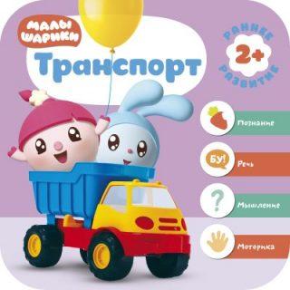 Книжка 2+ Малышарики. Транспорт