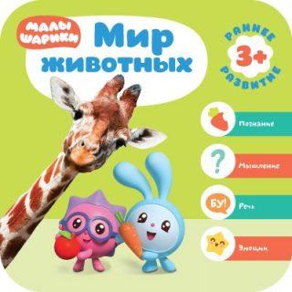Книжка 3+ Малышарики.  Мир животных