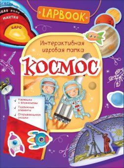 Книжка Lapbook. Космос. Интерактивная игровая папка