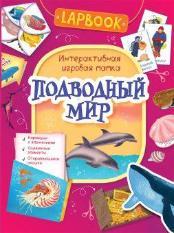 Книжка Lapbook. Подводный мир. Интерактивная игровая папка