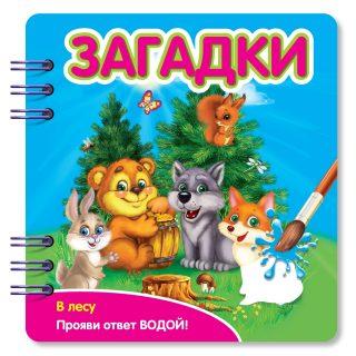 Книжка раскраска Загадки В лесу