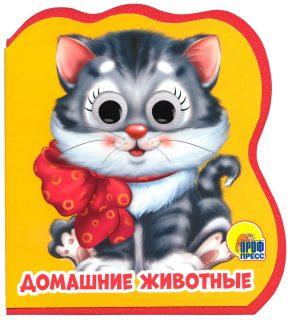Книжка с глазками Домашние животные