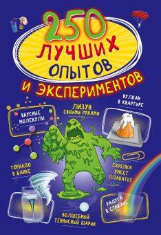 Книжка 250 Лучших Опытов и экспериментов